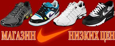 Спортивная одежда и обувь - магазин низких цен